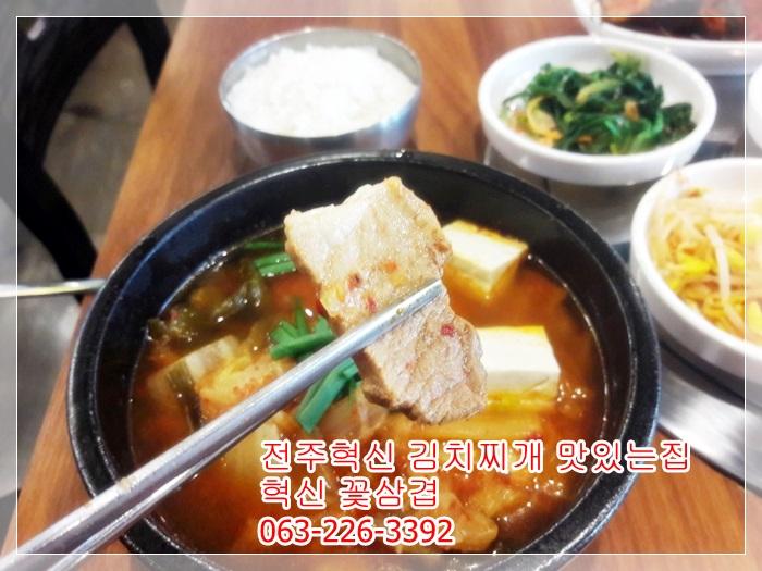 전주혁신도시맛집, 전주혁신도시 김치찌개 맛집, 혁신에서 김치찌개 잘하는 집입니다.