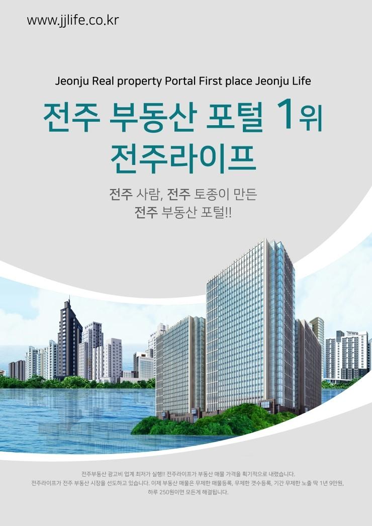 전주부동산 라이프 회사 소개